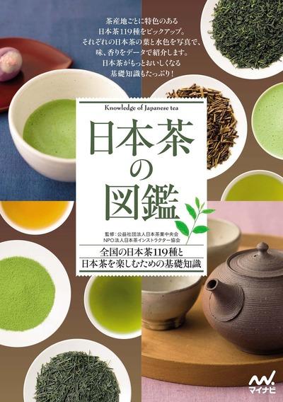 日本茶の図鑑-電子書籍