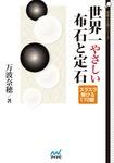 世界一やさしい布石と定石-電子書籍