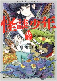 怪談少年 妖ノ巻-電子書籍