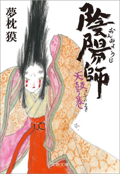 陰陽師 天鼓ノ巻-電子書籍