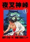 夜叉神峠 1-電子書籍