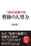 三国志最強の男 曹操の人望力-電子書籍