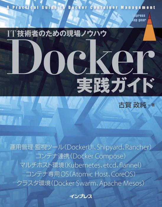 Docker実践ガイド拡大写真