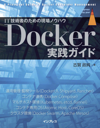 Docker実践ガイド-電子書籍