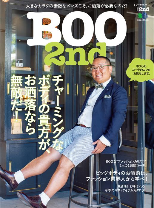 別冊2nd BOO 2nd-電子書籍-拡大画像