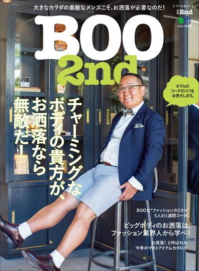 別冊2nd BOO 2nd-電子書籍