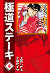 極道ステーキDX(2巻分収録)(4)-電子書籍