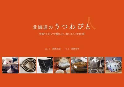 北海道のうつわびと-電子書籍