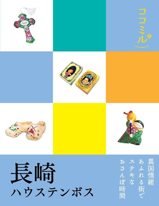 ココミル 長崎 ハウステンボス(2016年版)拡大写真