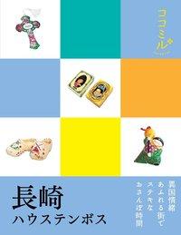 ココミル 長崎 ハウステンボス(2016年版)-電子書籍