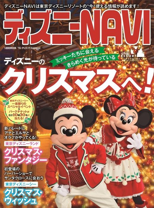 ディズニーNAVI'15 クリスマスspecial拡大写真