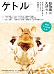 ケトル Vol.33   2016年10月発売号 [雑誌]-電子書籍