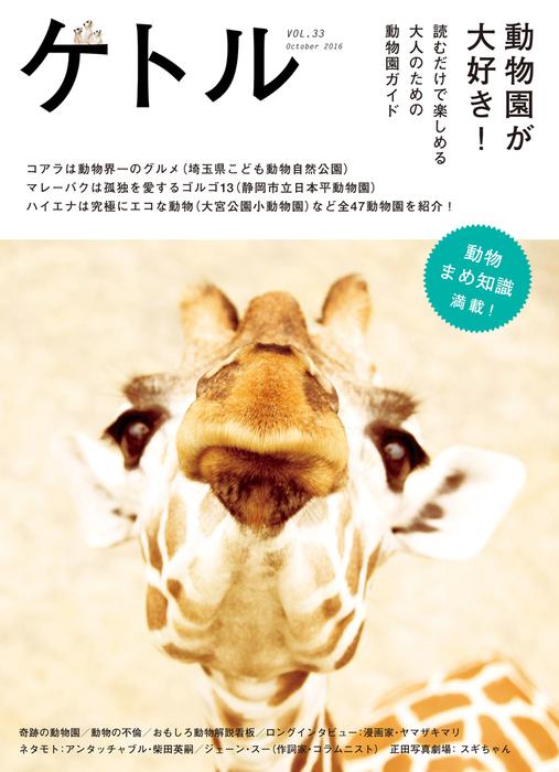ケトル Vol.33   2016年10月発売号 [雑誌]拡大写真