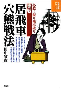 将棋必勝シリーズ 実戦居飛車穴熊戦法-電子書籍