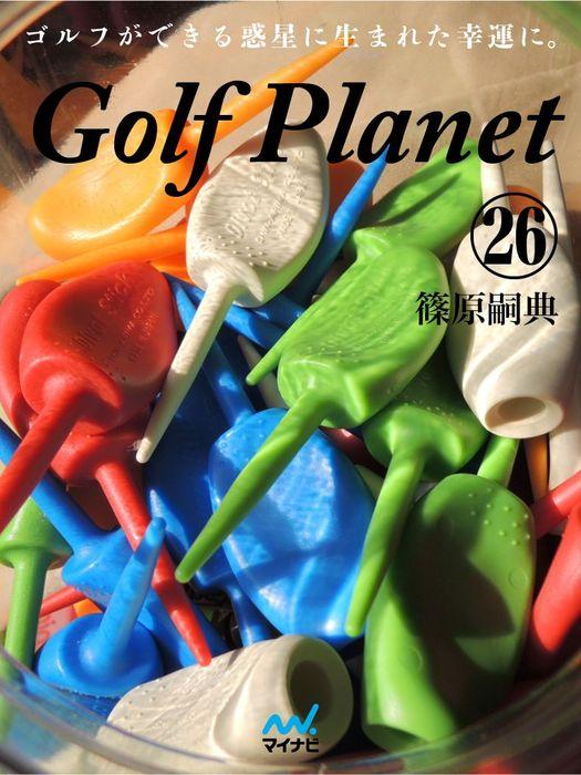ゴルフプラネット 第26巻 ゴルフコースは天国にも地獄にもなる拡大写真