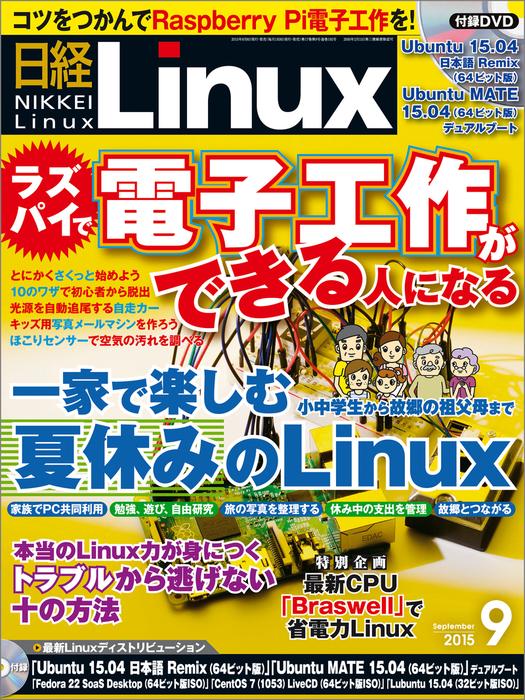 日経Linux(リナックス) 2015年 09月号 [雑誌]拡大写真