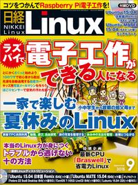 日経Linux(リナックス) 2015年 09月号 [雑誌]