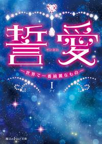 誓愛 -世界で一番綺麗なもの--電子書籍