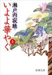 いよよ華やぐ(上)-電子書籍