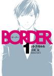 BORDER(1)-電子書籍