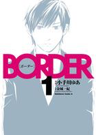 BORDER(角川コミックス・エース)