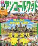 るるぶアンコールワット(2016年版)-電子書籍