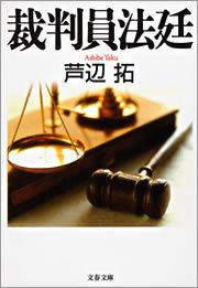 裁判員法廷拡大写真