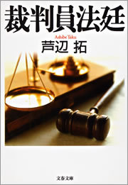 裁判員法廷