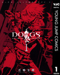 【20%OFF】DOGS / BULLETS & CARNAGE【期間限定1~10巻セット】-電子書籍