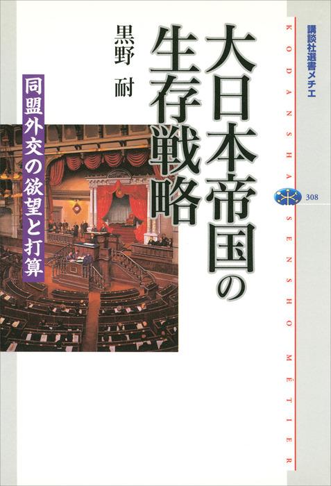 大日本帝国の生存戦略 同盟外交の欲望と打算拡大写真