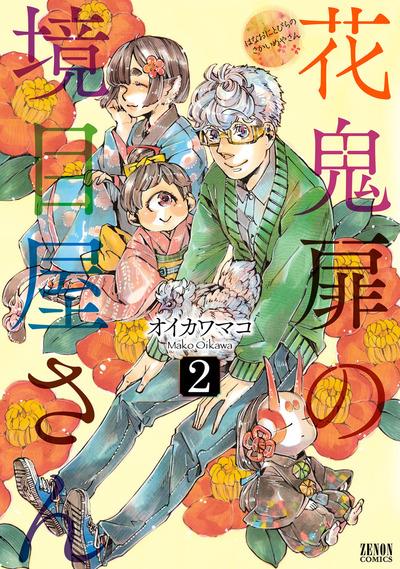 花鬼扉の境目屋さん 2巻-電子書籍