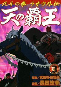天の覇王 北斗の拳 ラオウ外伝 3巻-電子書籍