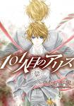 101人目のアリス(7)-電子書籍