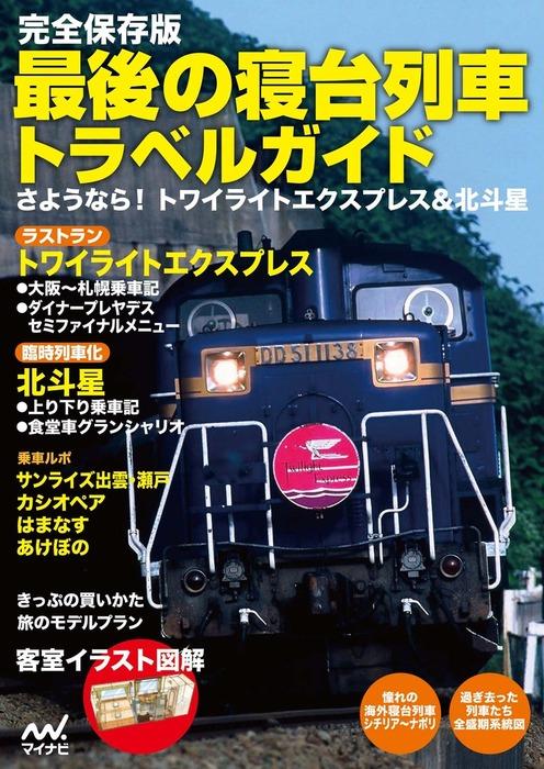 完全保存版 最後の寝台列車トラベルガイド-電子書籍-拡大画像
