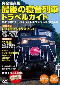 完全保存版 最後の寝台列車トラベルガイド-電子書籍