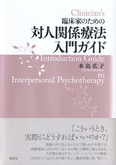 臨床家のための 対人関係療法入門ガイド-電子書籍-拡大画像