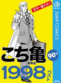 こち亀90's 1998ベスト