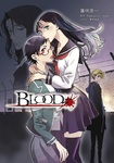 BLOOD♯-電子書籍