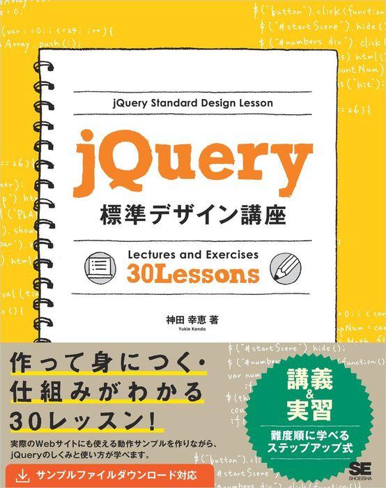jQuery標準デザイン講座-電子書籍-拡大画像