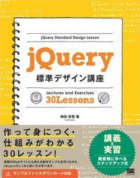 jQuery標準デザイン講座-電子書籍