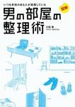 図解 いつも余裕のある人が実践している 男の部屋の整理術-電子書籍