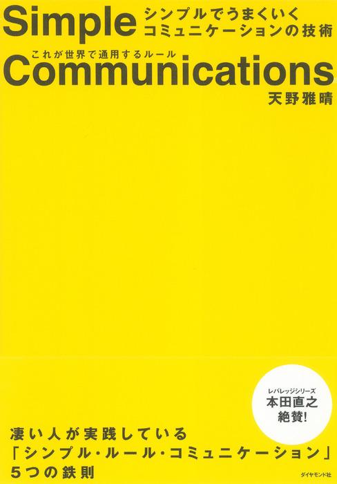 シンプルでうまくいくコミュニケーションの技術-電子書籍-拡大画像