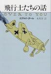飛行士たちの話-電子書籍
