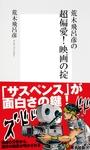 荒木飛呂彦の超偏愛! 映画の掟【帯カラーイラスト付】-電子書籍
