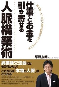 仕事とお金を引き寄せる人脈構築術-電子書籍