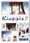 Kiss×sis 弟にキスしちゃダメですか?(7)-電子書籍