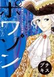 ポワソン プチキス(8)寵姫ポンパドゥールの生涯-電子書籍