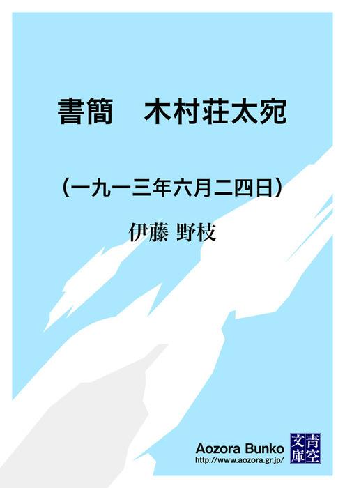 書簡 木村荘太宛 (一九一三年六月二四日)拡大写真