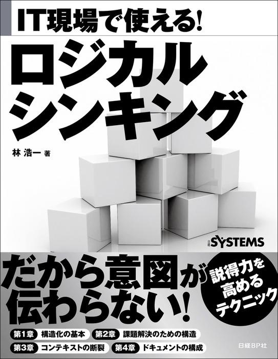 IT現場で使える! ロジカルシンキング(日経BP Next ICT選書)-電子書籍-拡大画像