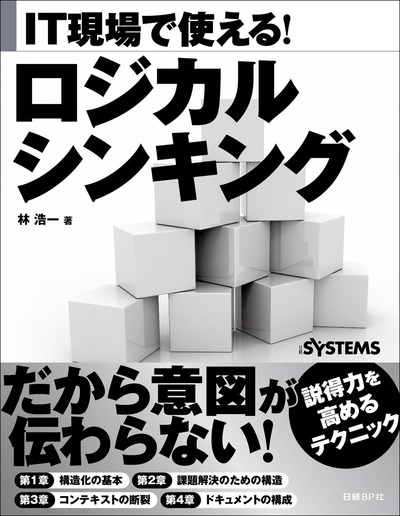 IT現場で使える! ロジカルシンキング(日経BP Next ICT選書)-電子書籍